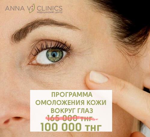 Скидка на программу омоложения кожи вокруг глаз