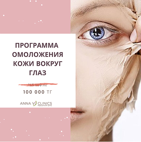 Скидки на комплексную программу омоложения кожи вокруг глаз