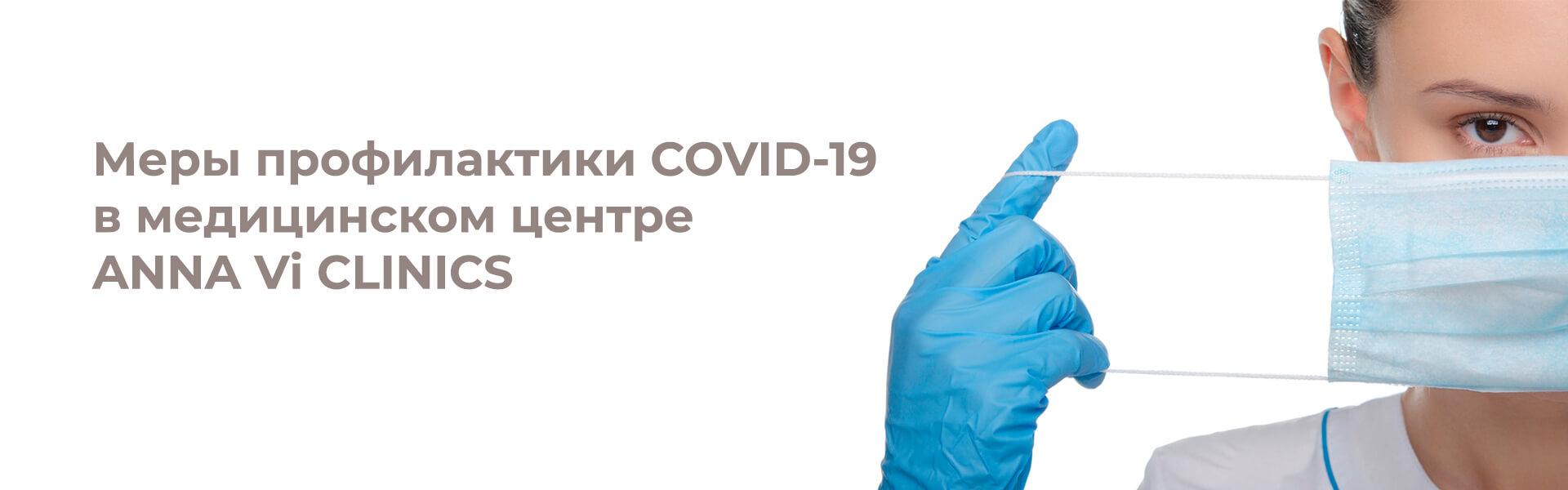 Меры профилактики COVID-19 в медицинском центре Anna Vi Clinics