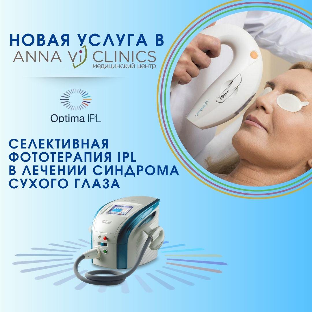 Лечение синдрома сухого глаза (ССГ) с помощью IPL-терапии М22