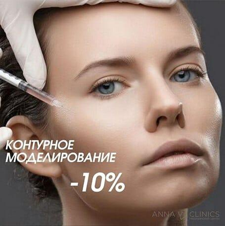 ВЕСЬ НОЯБРЬ – КОНТУРНОЕ МОДЕЛИРОВАНИЕ ПО СПЕЦИАЛЬНОЙ ЦЕНЕ! -10%