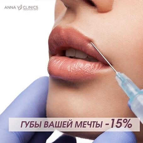 Контурная пластика губ гиалуроновой кислотой -15%!