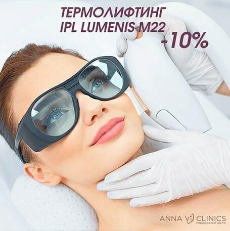 Термолифтинг IPL LUMENIS M22 -10%