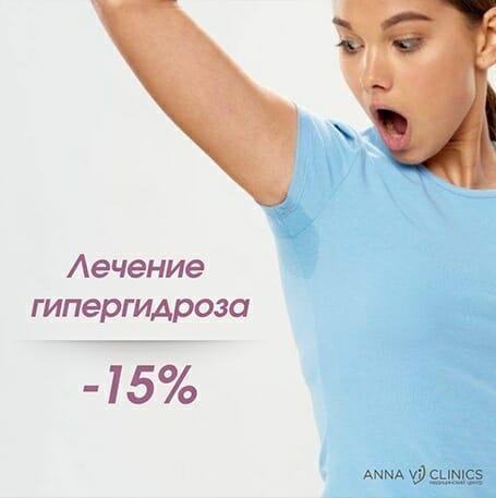 ЛЕЧИМ ПОВЫШЕННУЮ ПОТЛИВОСТЬ (ГИПЕРГИДРОЗ) СО СКИДКОЙ -15%
