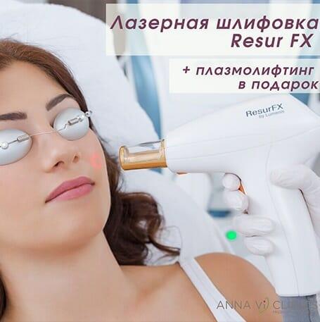 Приобретая процедуру лазерной шлифовки Resur FX, вы получаете В ПОДАРОК процедуру плазмолифтинга!
