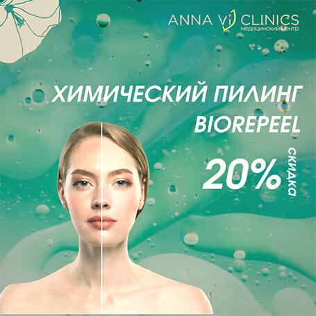 Химический пилинг BioRePeelCl3 в рамках акций марта — 20 % от стоимости за процедуру!