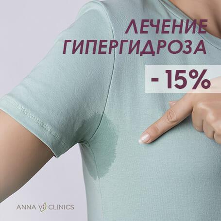 Лечение гипергидроза-15% ( лечение потливости подмышек , ладоней стоп; волосистой части головы)