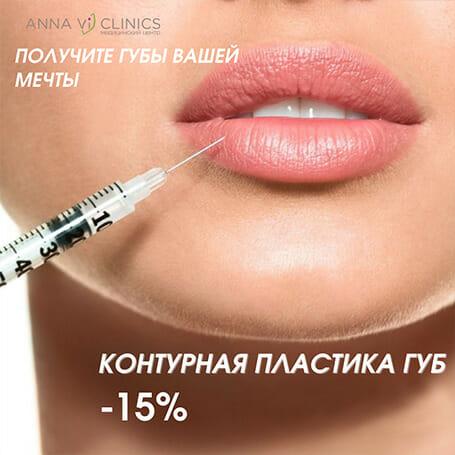Контурную пластику губ — 15 %.
