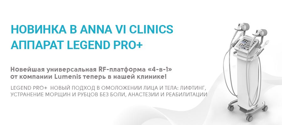 Новинка в Anna Vi Clinics — аппарат Legend Pro+