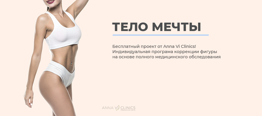 Самый щедрый проект этого лета — ТЕЛО МЕЧТЫ от Anna Vi Clinics!