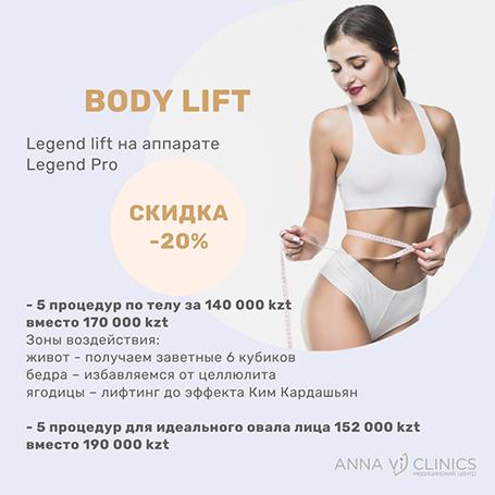 Программа «Body Lift»