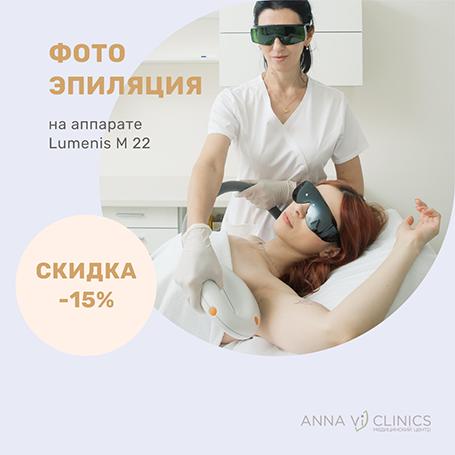 Фотоэпиляция Lumenis M 22 — 15% весь июля на любую зону