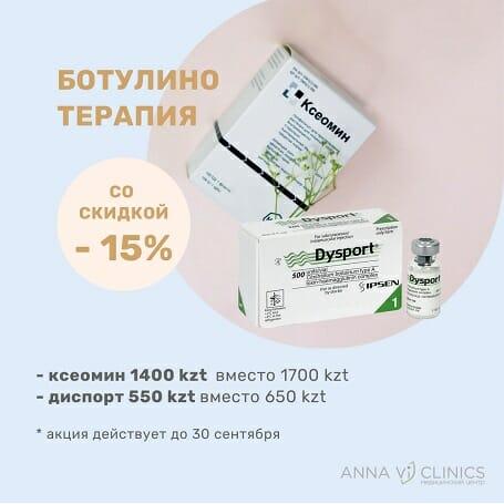 Ботулинотерапия -15%